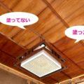【まとめ】モダンな和室へDIYリフォーム:Before→After 天井&柱の塗り替え編